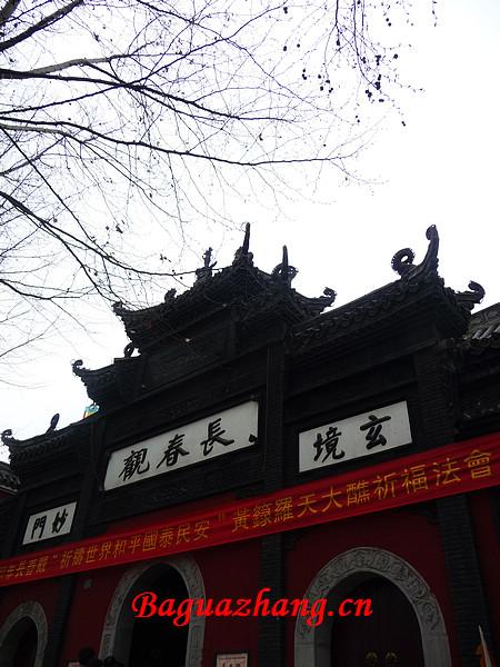 """【武汉长春观""""罗天大醮""""法会(上)】"""